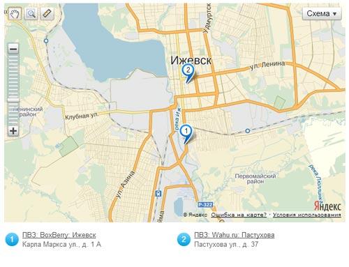 интернет магазин 8-Арт доставка до Ижевска