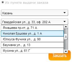 пункты выдачи заказов 8-Арт в Казани