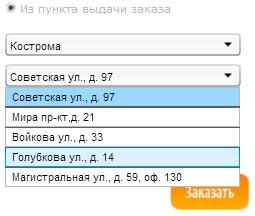 пункты выдачи заказов в Костроме