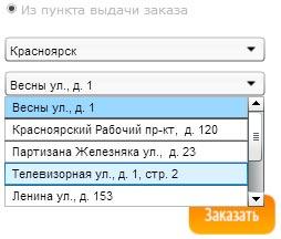 пункты выдачи заказов фотосалона 8-Арт в Красноярске