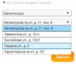 пункты выдачи заказов фотосалона 8-Арт в Магнитогорске