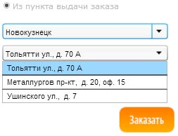 пункты выдачи заказов в Новокузнецке