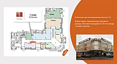пункты выдачи заказов в новомосковск