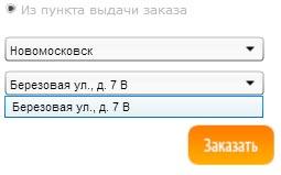 пункт выдачи заказов в новомосковск