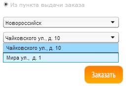пункты выдачи заказов в Новороссийске