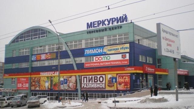 почтомат в новосибирске в тц меркурий
