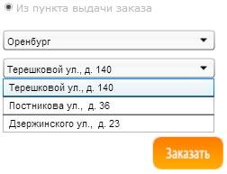 пункты выдачи заказов 8-Арт в Оренбурге