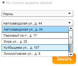 пункты выдачи заказов в Перми от фотосалона 8-Арт