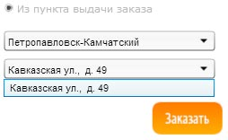 петропавлоск-камчатск пункты выдачи заказов