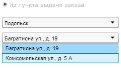 пункты выдачи заказов в Подольске