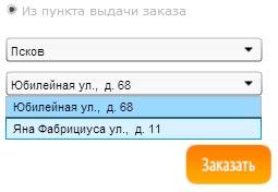 пункт выдачи заказов в Пскове