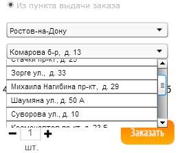 пункты выдачи заказов фотосалона 8АРТ