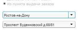 доставка тарелок до Ростова на Дону