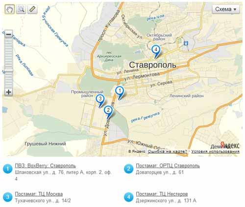 доставка до пунктов выдачи заказов в Ставрополе