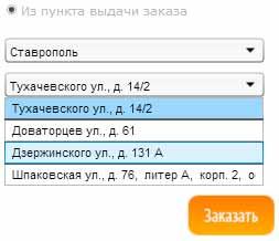 пункты выдачи заказов в Ставрополе