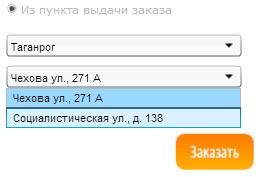 пункт выдачи заказов в Таганроге