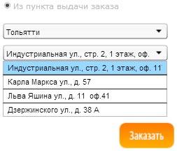 пункты выдачи заказов фотосалона 8-Арт в Тольяти