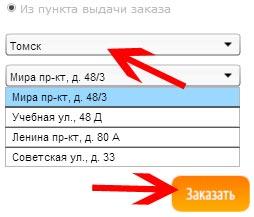 пункты выдачи заказов в Томске