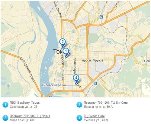 пункты выдачи заказов фотосалона 8-Арт в Томске