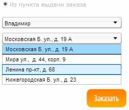 пункты выдачи заказов во Владимире