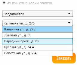 выдача заказов в Владивостоке