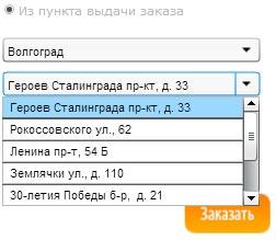 пункты выдачи заказов в Волгограде