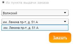 пункты выдачи заказов в городе Волжский