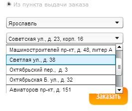 пункт выдачи заказов в Ярославле