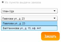 пункты выдачи заказов в Улан-Удэ
