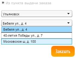 фотосувениры с доставкой в Ульяновск