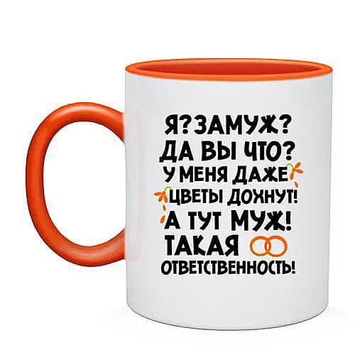Оранжевая кружка, текст и фотография на оранжевой кружке