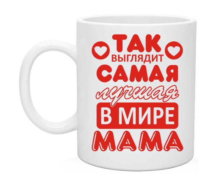 Кружка и футболка, свитшот для мамы - подарок любимой маме в 8Арт