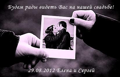 приглашение на свадьбу в виде фотомагнита