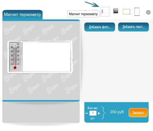 заказать магнит с термометром с фотографией в фотосалоне 8 арт