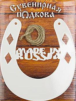 подкова сделано в россии
