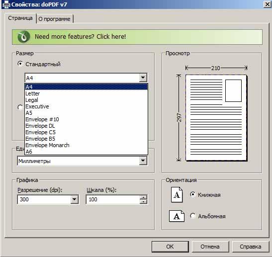 Скачать Виртуальный принтер для Windows 8