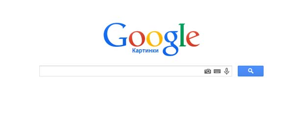 google поиск картинок хорошего качества