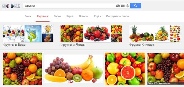 google поиск картинок