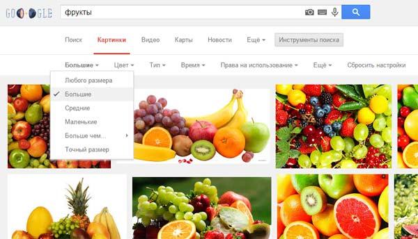 поиск хороших фотографий в google