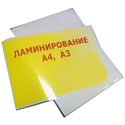 ламинирование ламинация А4 А3