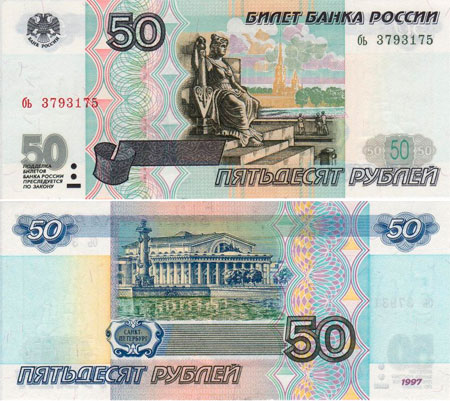 Акция - 50 рублей за рекламу!