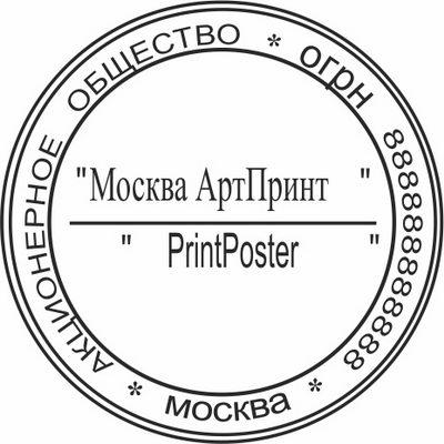 Скачать шаблоны для CorelDraw - Печати и Штампы - Шаблоны печатей для ИП и ООО