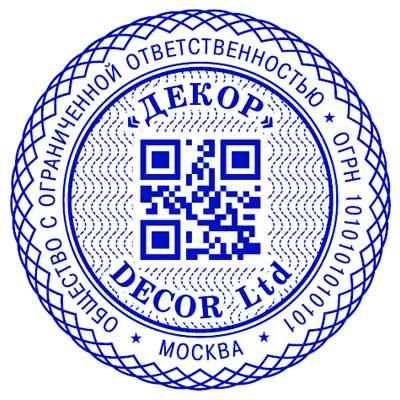 Печати с QR кодом