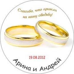 сувенир на свадьбу - значок