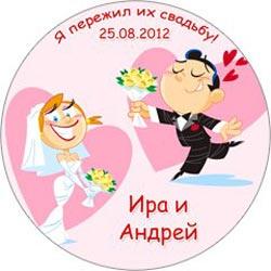 значок на свадьбу