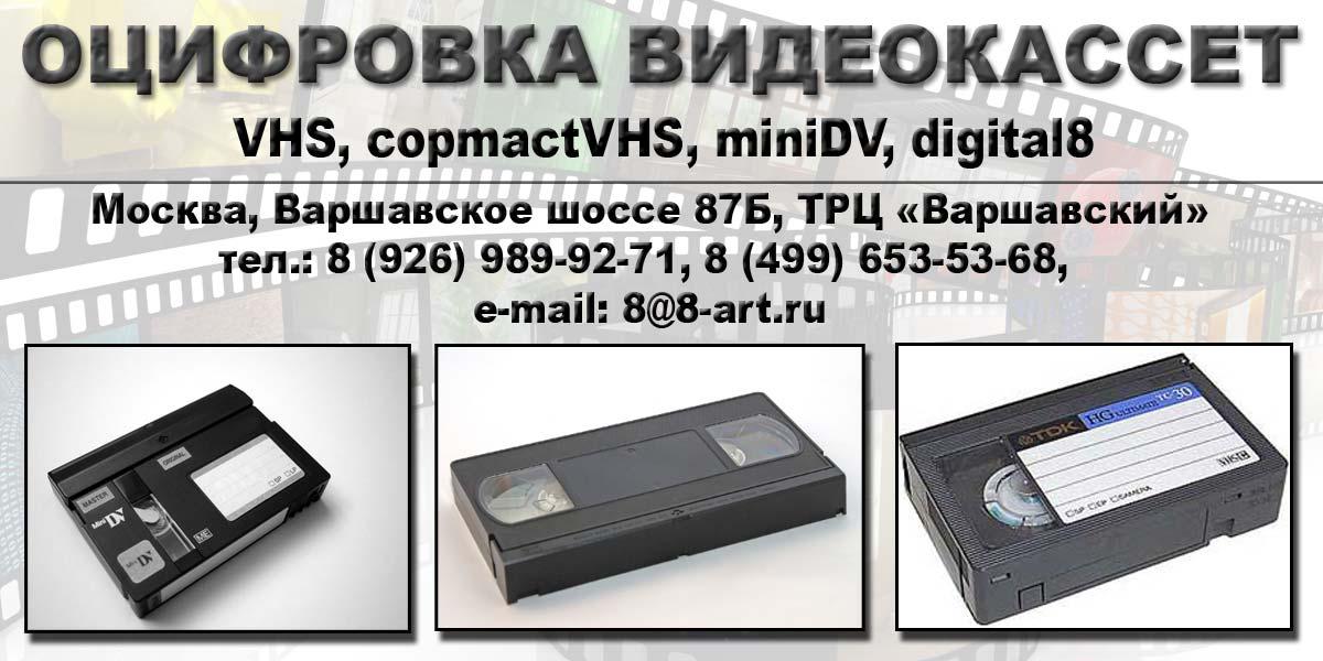 Оцифровка видео, оцифровка видеокассет VHS, miniDV, digital8 в Москве