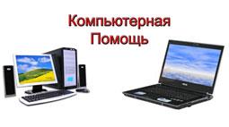 визитки компьютерная помощь