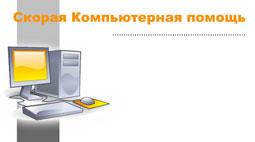 визитку компьютерная помощь