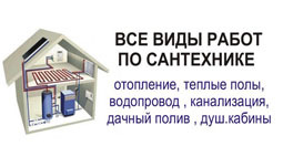 визитка сантехнику