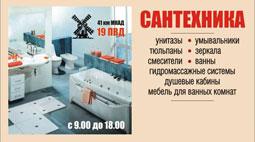 визитки для сантехника